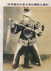 Fig. 2  Master Li Dong-Yuan in a play of Chinese opera