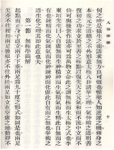 "Fig. 4 Grandmaster Li Dong-Yuen's name is mentioned in page 10 of Sun Lu-Tung's book entitled ""The Study of Ba Gua Chuanot;"