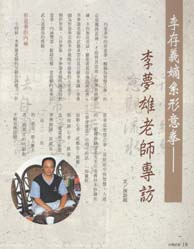 Fig. 8 An interview with Master Lee